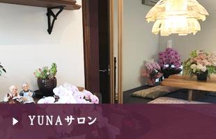 4/5(金)YUNAサロンオープン!